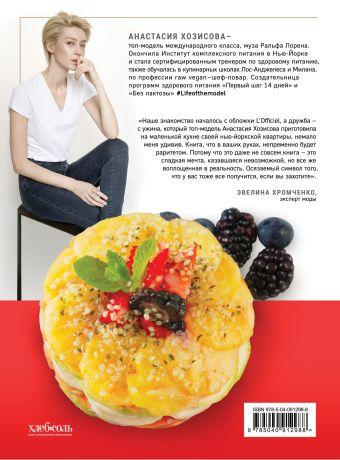 Просто Dolce. Сладкие рецепты # безсахара Анастасия Хозисова