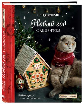 Новый год с акцентом Олеся Куприн