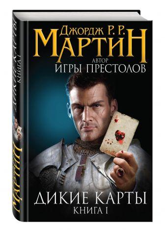 Мартин Дж.Р.Р. - Дикие карты обложка книги