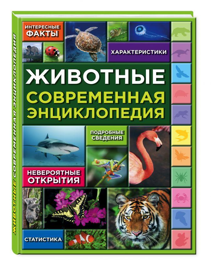Животные (ПП) С.С. Ивинская, О.Ч. Мазур
