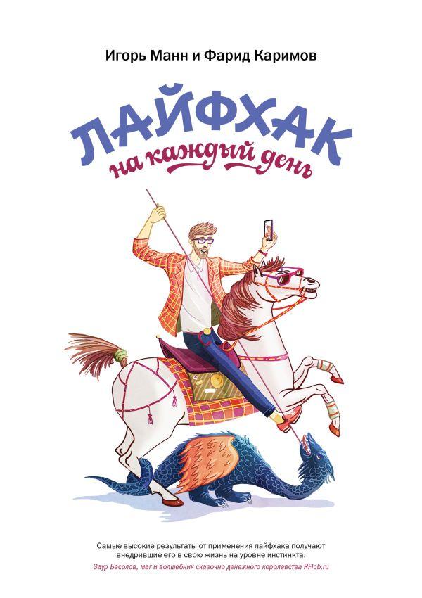 Лайфхак на каждый день Игорь Манн, Фарид Каримов