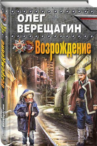 Олег Верещагин - Возрождение обложка книги