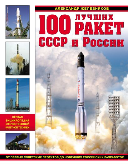 100 лучших ракет СССР и России. Первая энциклопедия отечественной ракетной техники - фото 1