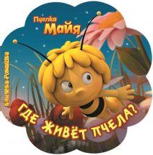 Пчёлка Майя. Где живёт пчела? Книжка-ромашка.
