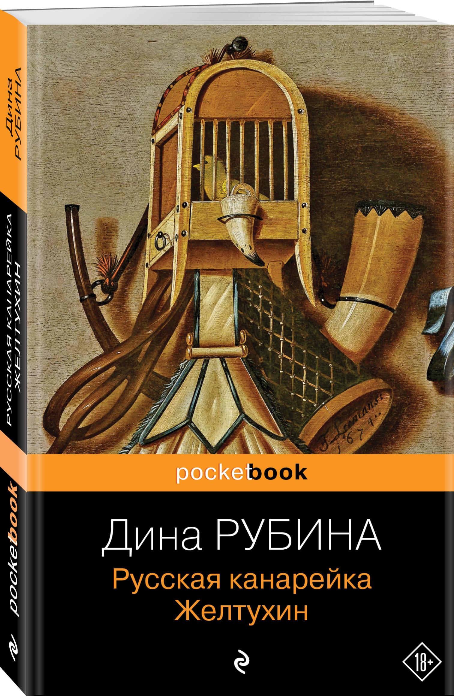 Дина Рубина Русская канарейка. Желтухин