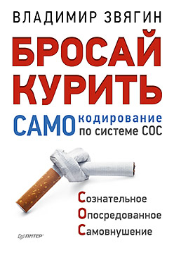 Бросай курить! САМОкодирование по системе СОС. Звягин В И Звягин В И