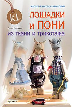 Гриднева Е. Н. - Лошадки и пони из ткани и трикотажа. Мастер-классы и выкройки. Гриднева Е. Н. обложка книги