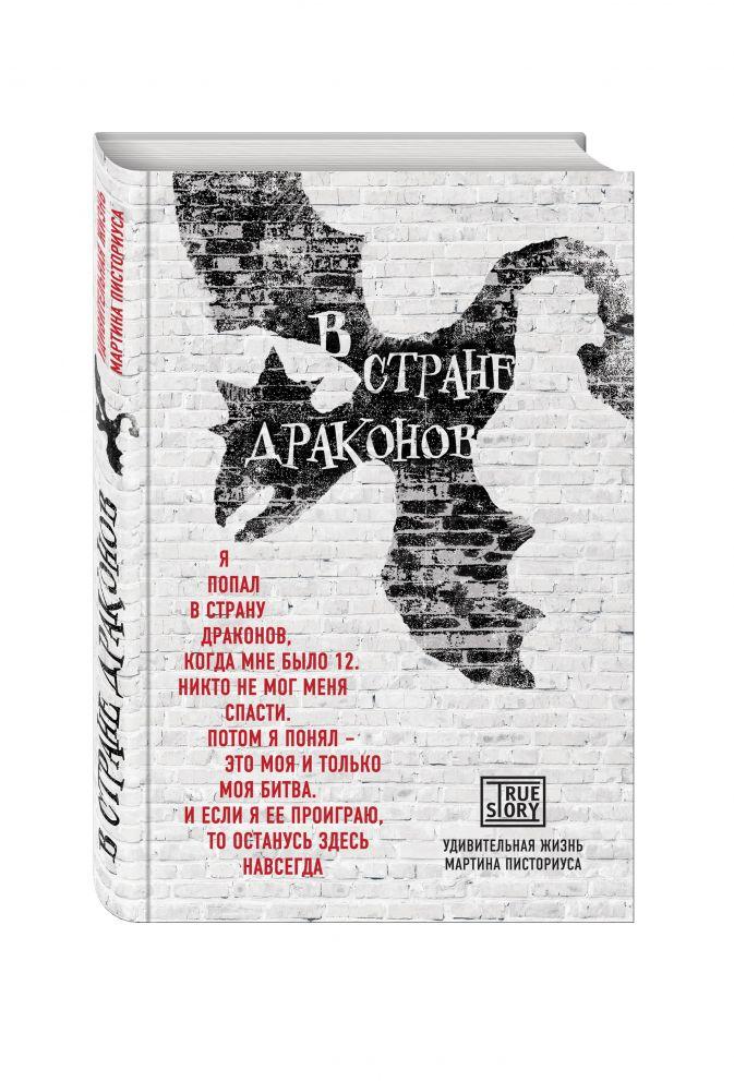 Мартин Писториус и Меган Ллойд Дэвис - В стране драконов. Удивительная жизнь Мартина Писториуса обложка книги