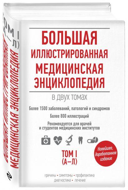 Большая иллюстрированная медицинская энциклопедия в двух томах. Том I - фото 1