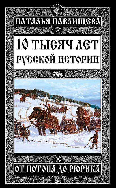 10 тысяч лет Русской истории – от Потопа до Рюрика - фото 1
