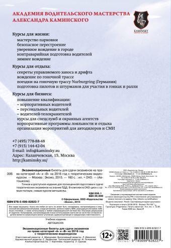 Экзаменационные билеты для сдачи экзаменов на права категорий