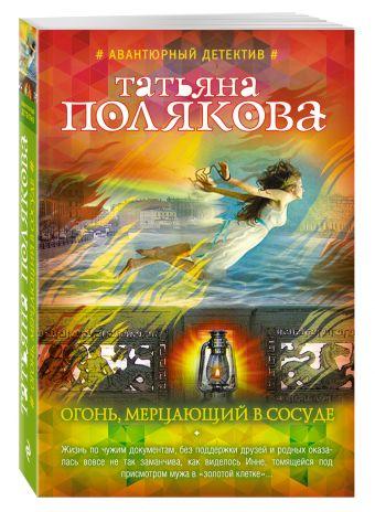 Огонь, мерцающий в сосуде Татьяна Полякова