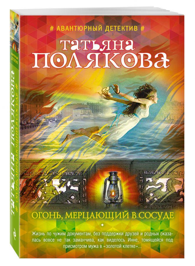 Татьяна Полякова - Огонь, мерцающий в сосуде обложка книги