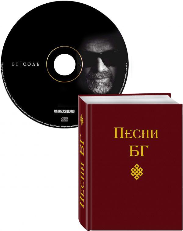 """Песни БГ + CD """"Соль"""" Гребенщиков Б.Б."""