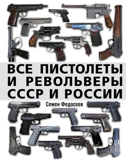 Все пистолеты и револьверы СССР и России. Стрелковая энциклопедия - фото 1