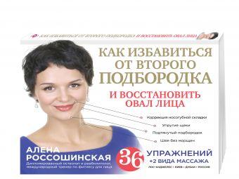 Как избавиться от второго подбородка и восстановить овал лица Россошинская А.