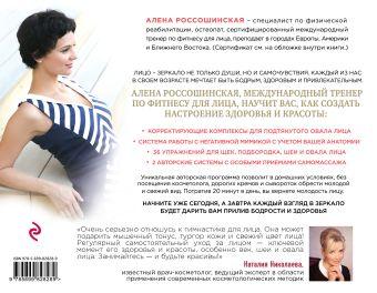 Как избавиться от второго подбородка и восстановить овал лица Алена Россошинская
