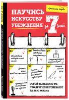 Кристина Харви - Научись искусству убеждения за 7 дней' обложка книги