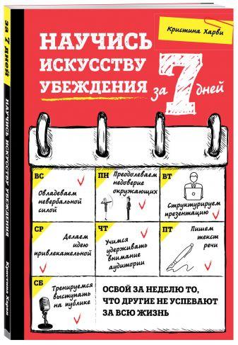 Кристина Харви - Научись искусству убеждения за 7 дней обложка книги