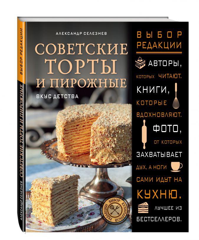 Александр Селезнев - Советские торты и пирожные обложка книги