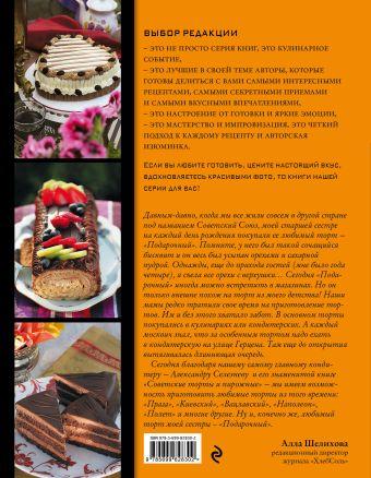 Советские торты и пирожные Александр Селезнев
