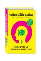 Амен Д.Д., Хайман М., Уоррен Р. - Полюби другую еду - улучши тело и работу мозга' обложка книги