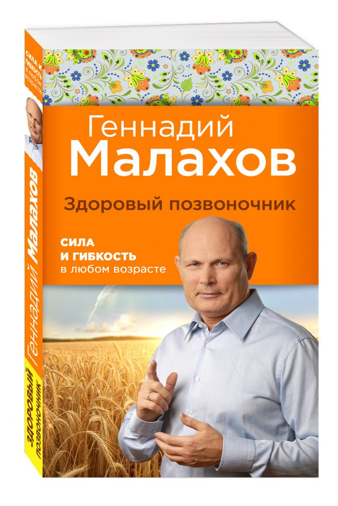 Геннадий Малахов - Здоровый позвоночник: сила и ловкость в любом возрасте обложка книги