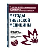 Чойжинимаева С.Г. - Методы тибетской медицины' обложка книги
