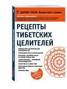 Чойжинимаева С.Г. - Рецепты тибетских целителей' обложка книги
