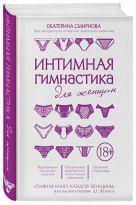 Смирнова Е.А. - Интимная гимнастика для женщин' обложка книги
