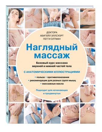 Наглядный массаж. Базовый курс массажа верхней и нижней частей тела