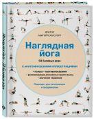 Эллсуорт А. - Наглядная йога. 50 базовых асан' обложка книги