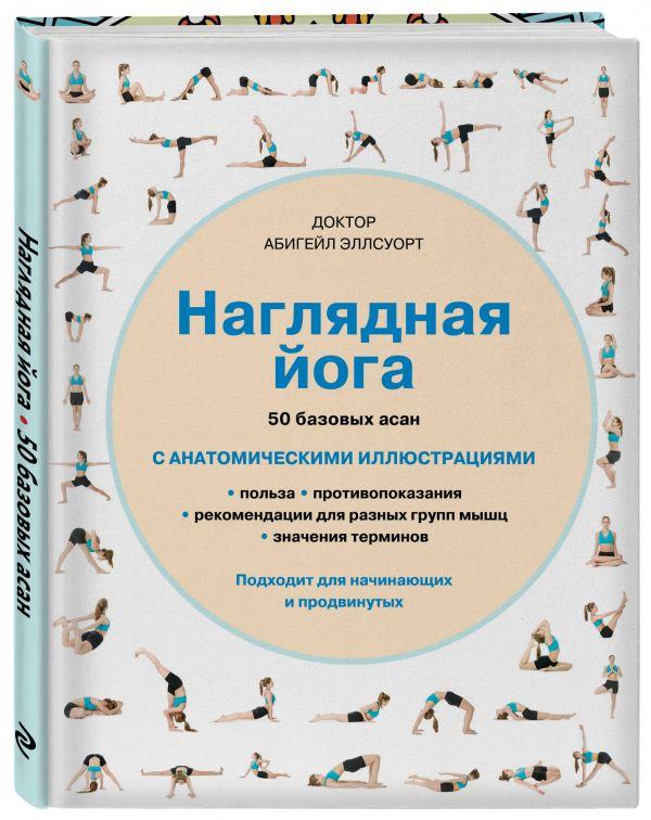 Zakazat.ru: Наглядная йога. 50 базовых асан. Эллсуорт Абигейл