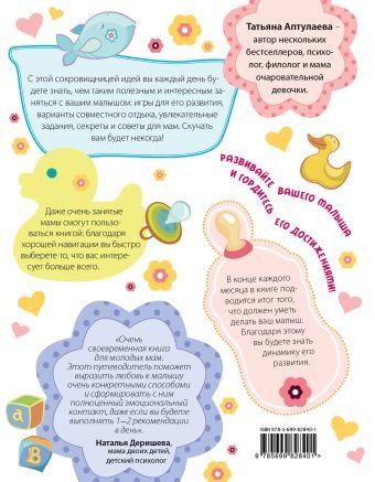 365 идей как полезно провести время с ребенком в первый год Татьяна Аптулаева