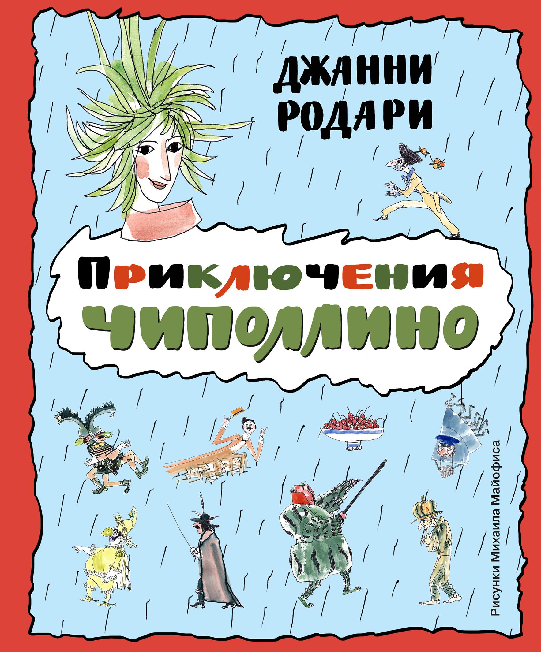Джанни Родари Приключения Чиполлино (ил. М. Майофиса)