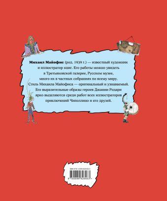 Приключения Чиполлино (ил. М. Майофиса) Джанни Родари