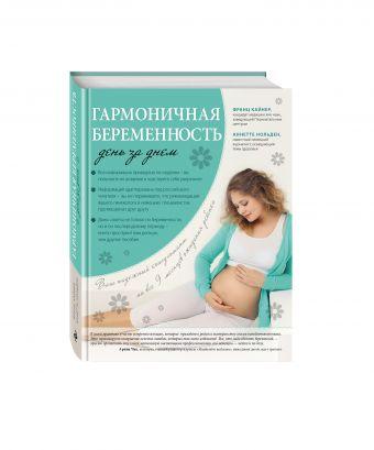 Гармоничная беременность день за днем Кайнер Ф., Нольден А.