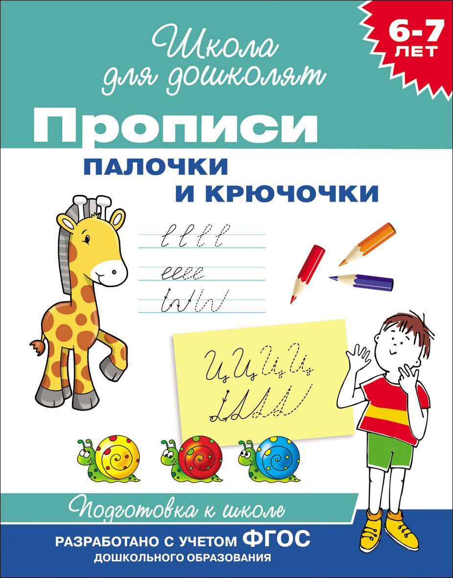6-7 лет. Прописи. Палочки и крючочки корнева т элементы букв прописи для детей от 5 ти лет