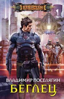 Поселягин В.Г - Беглец обложка книги