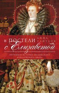 В постели с Елизаветой. Интимная история английского королевского двора.