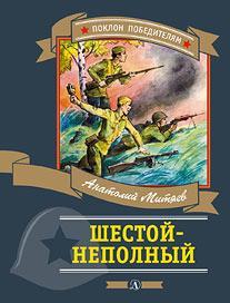 Митяев - Шестой-неполный обложка книги