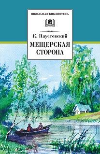 Паустовский - Мещерская сторона обложка книги