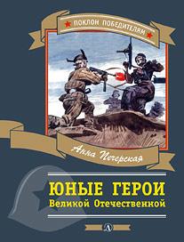 Печерская - Юные герои Великой Отечественной обложка книги