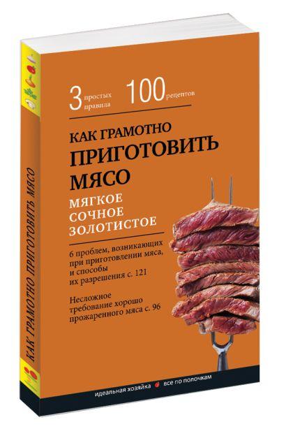 Как грамотно приготовить мясо. 3 простых правила и 100 рецептов - фото 1