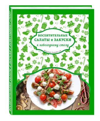 Восхитительные салаты и закуски к новогоднему столу Серебрякова Н.Э., Савинова Н.А.
