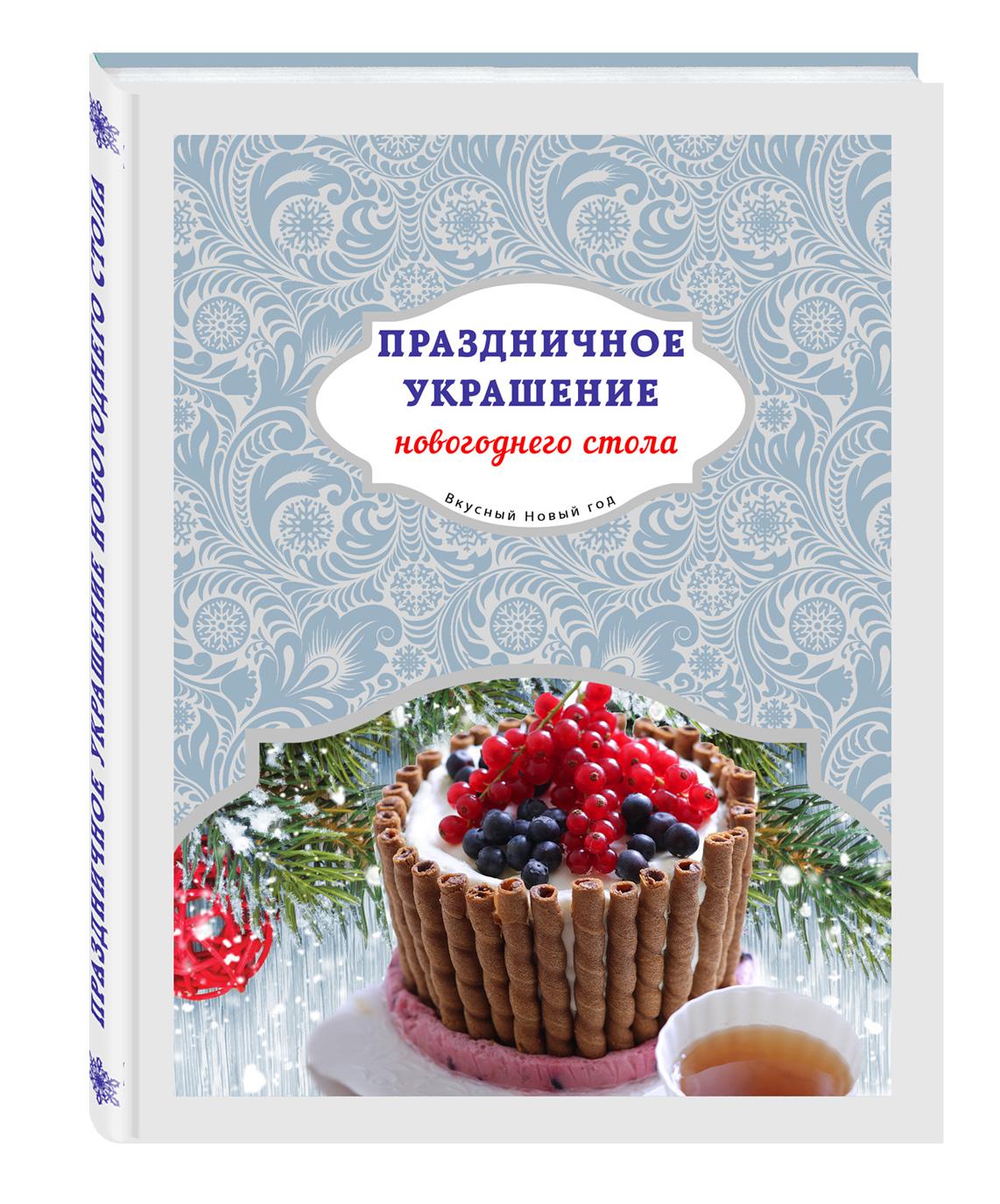 Савкин И.А., Юрышева Я.В. Праздничное украшение новогоднего стола праздничное украшение новогоднего стола