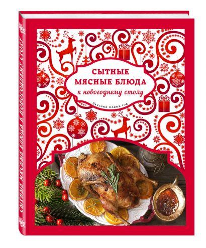Сытные мясные блюда к новогоднему столу - фото 1