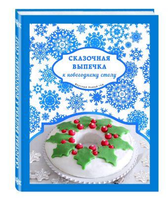 Сказочная выпечка к новогоднему столу Савкин И.А., Юрышева Я.В., Савинова Н.А.