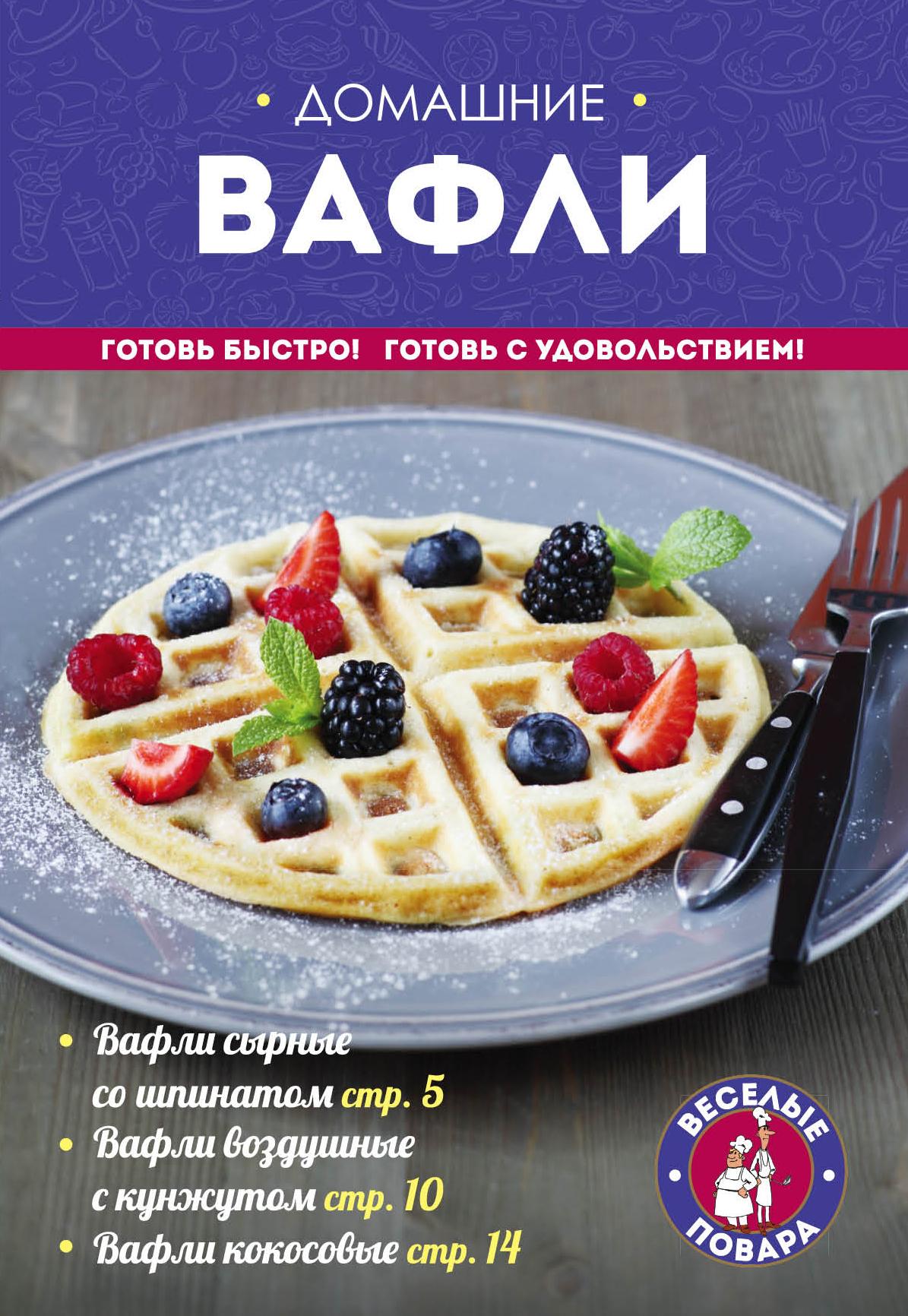 Савинова Н.А. Домашние вафли