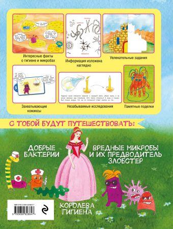 Детям про гигиену. В погоне за вредными микробами